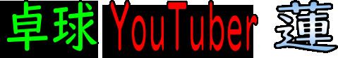 卓球YouTuber蓮 ブログ